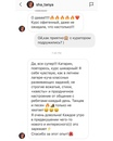 Пудар Катарина | Москва | 28