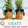 Туристская фирма «СКАТТ»