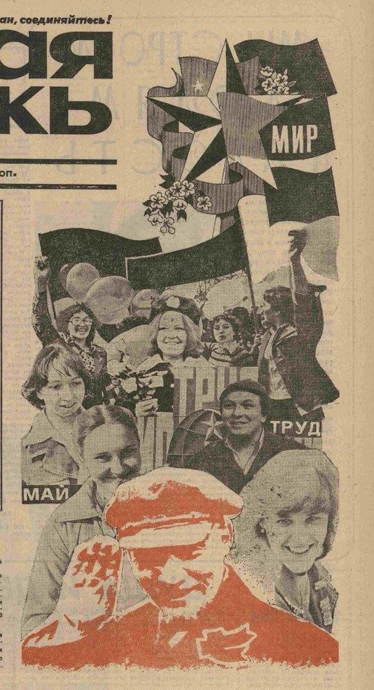 Советская молодежь. 1986. 1 мая (№ 55)