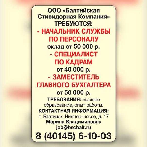 #вестникбалтийска #калининград #балтийск #зеленоградск #светлый #светлогорск #приморск #балтийскаякоса