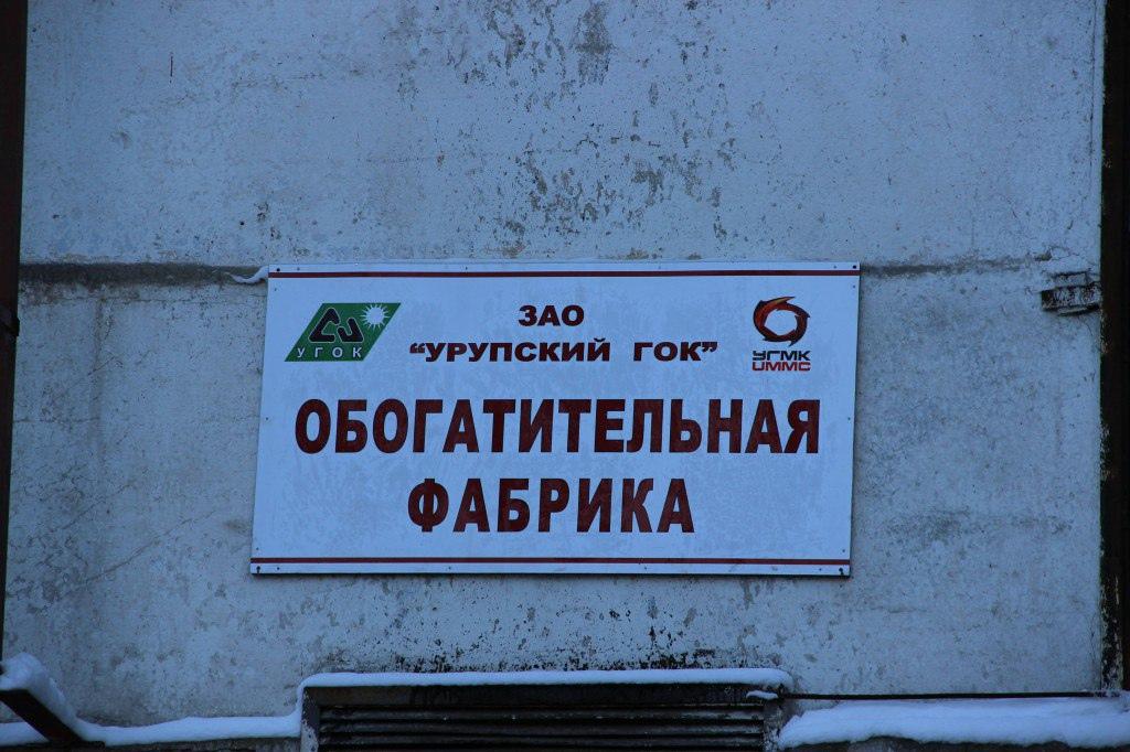 В КЧР наказали «Урупский ГОК»
