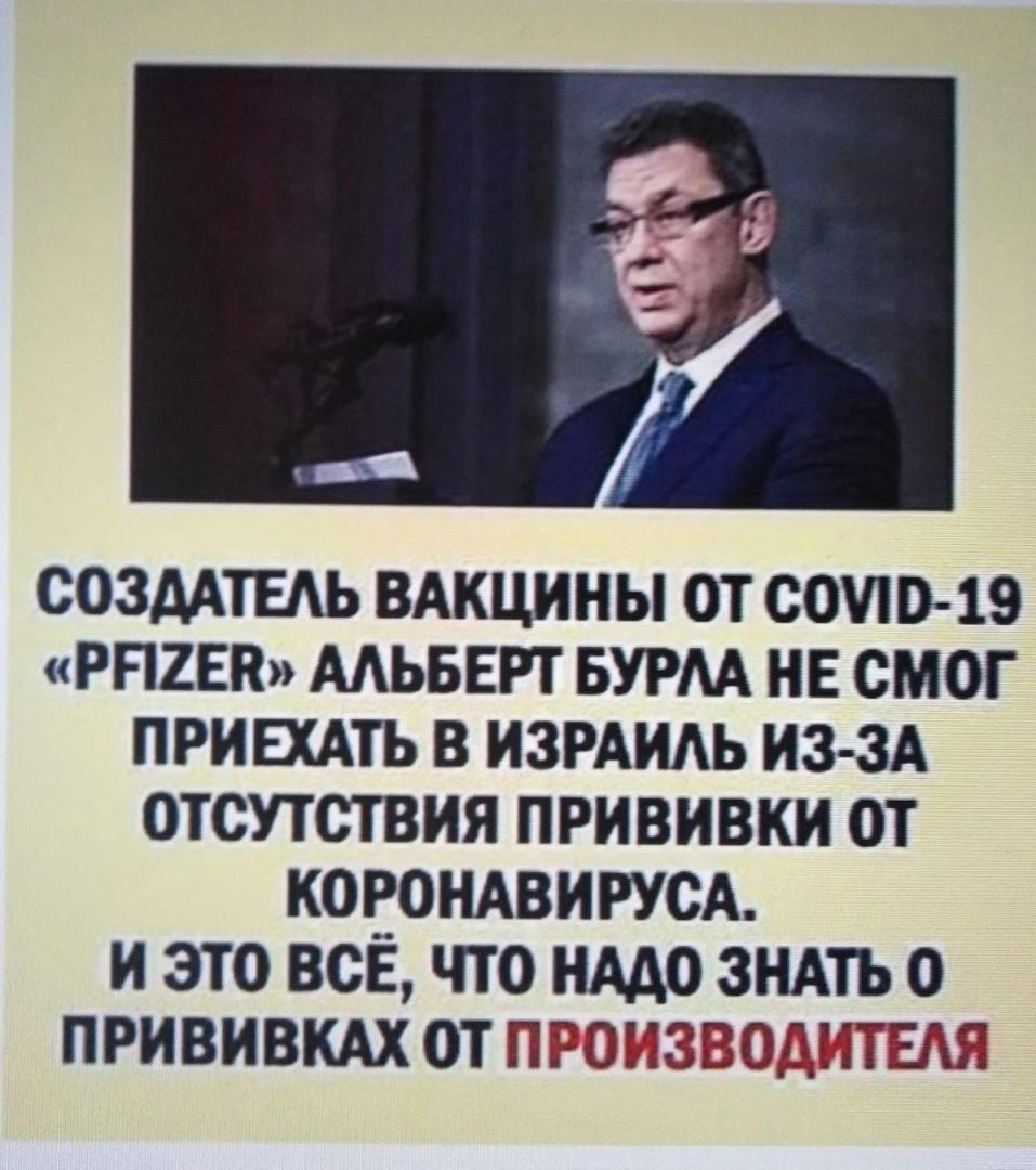 Секта СВИДЕТЕЛЕЙ КОРОНАВИРУСА 66882