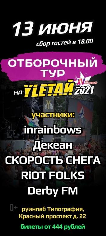 Афиша Новосибирск Отборочный тур на YLETAЙ 2021 №2 / 13.06.21