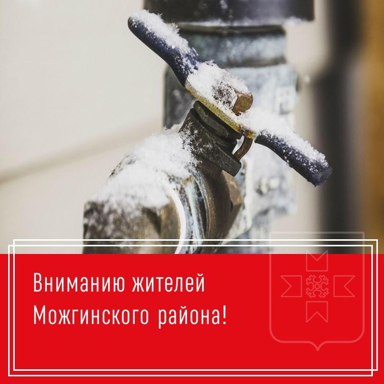 ❗Уважаемые жители Можгинского района!