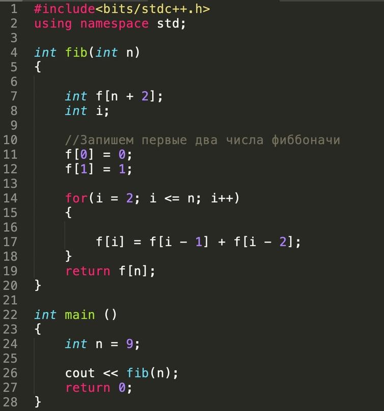 Реализация динамического программирования на C++