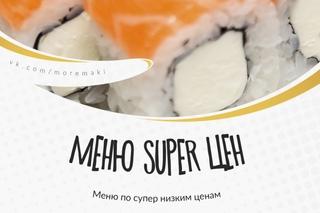 Меню SUPER цен