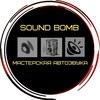 Мастерская автозвука Sound bomB