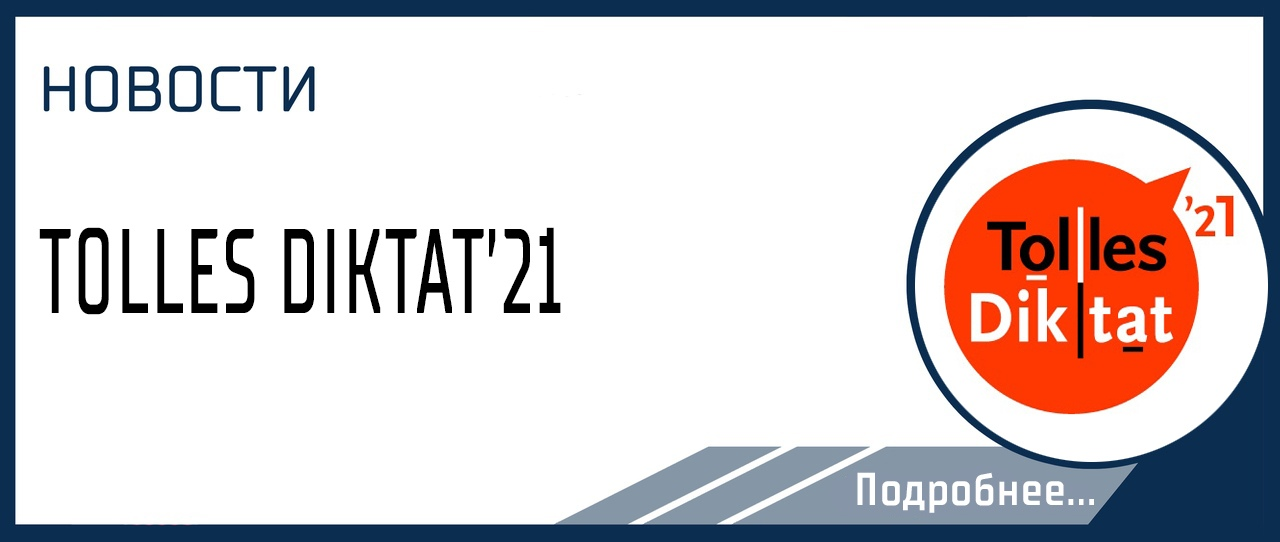TOLLES DIKTAT'21