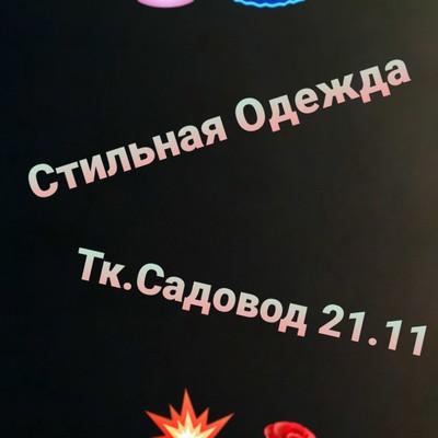 Тксадовод Ситьлная-Одежда