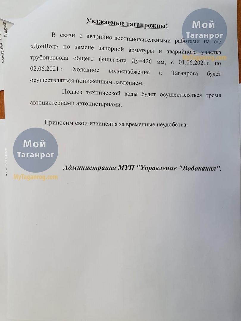 Таганрог с 1 по 2 июня может остаться без воды в связи с аварийным ремонтом на очистительных сооружениях «ДонВод»