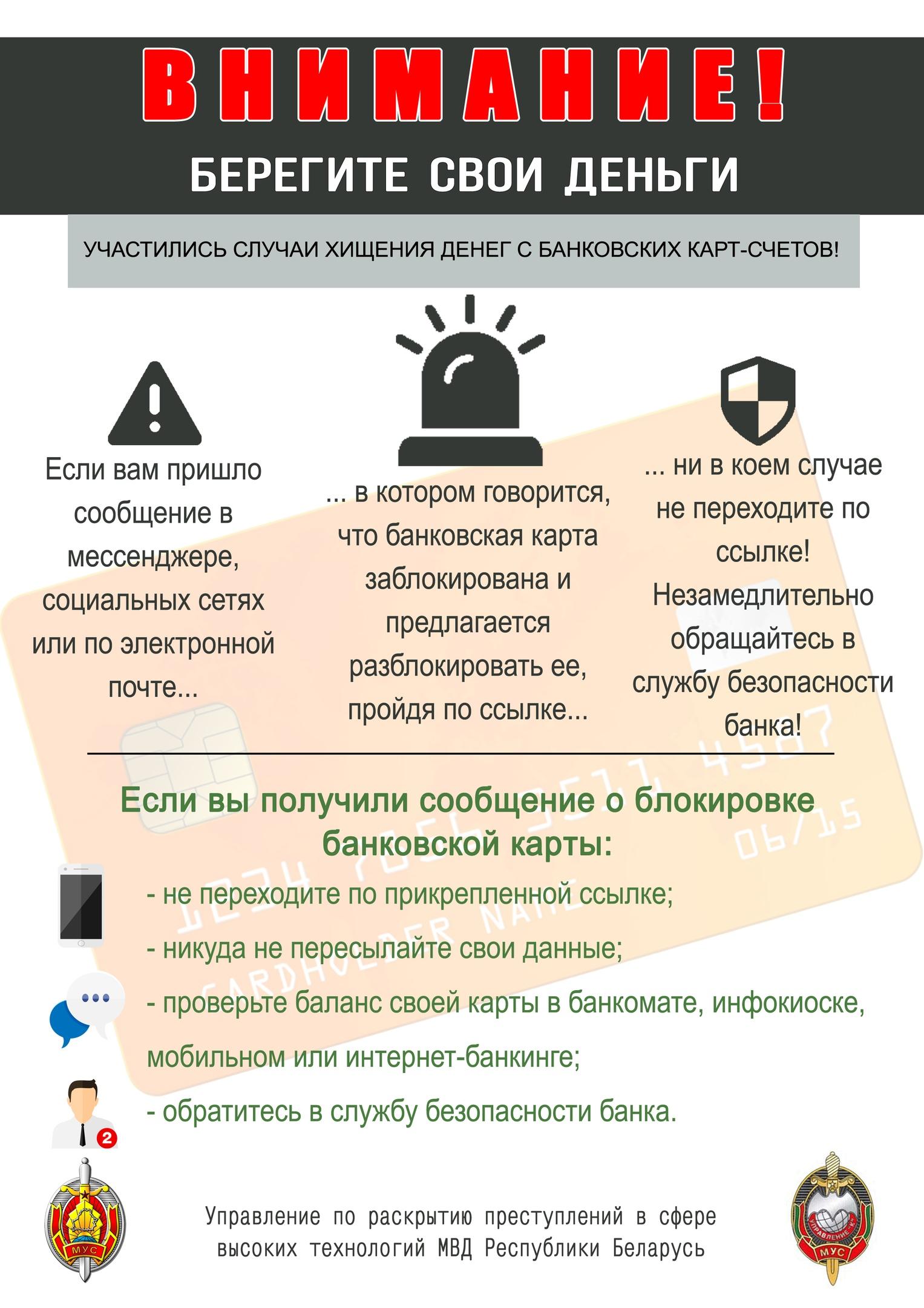 Как не стать жертвой киберпреступника