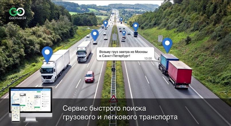 Бесплатная биржа 😍 грузов и транспорта.