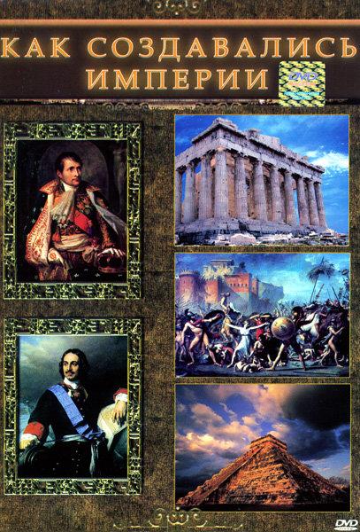 «Как создавались империи». Серии 8-14 Цикл документальных передач посвящен истории великих цивилизаций, которые существовали в прошлом. Каждая серия посвящена одной из цивилизаций. 8.