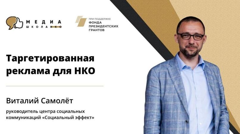 Бесплатный онлайн-курс для НКО по таргетированной рекламе, изображение №1