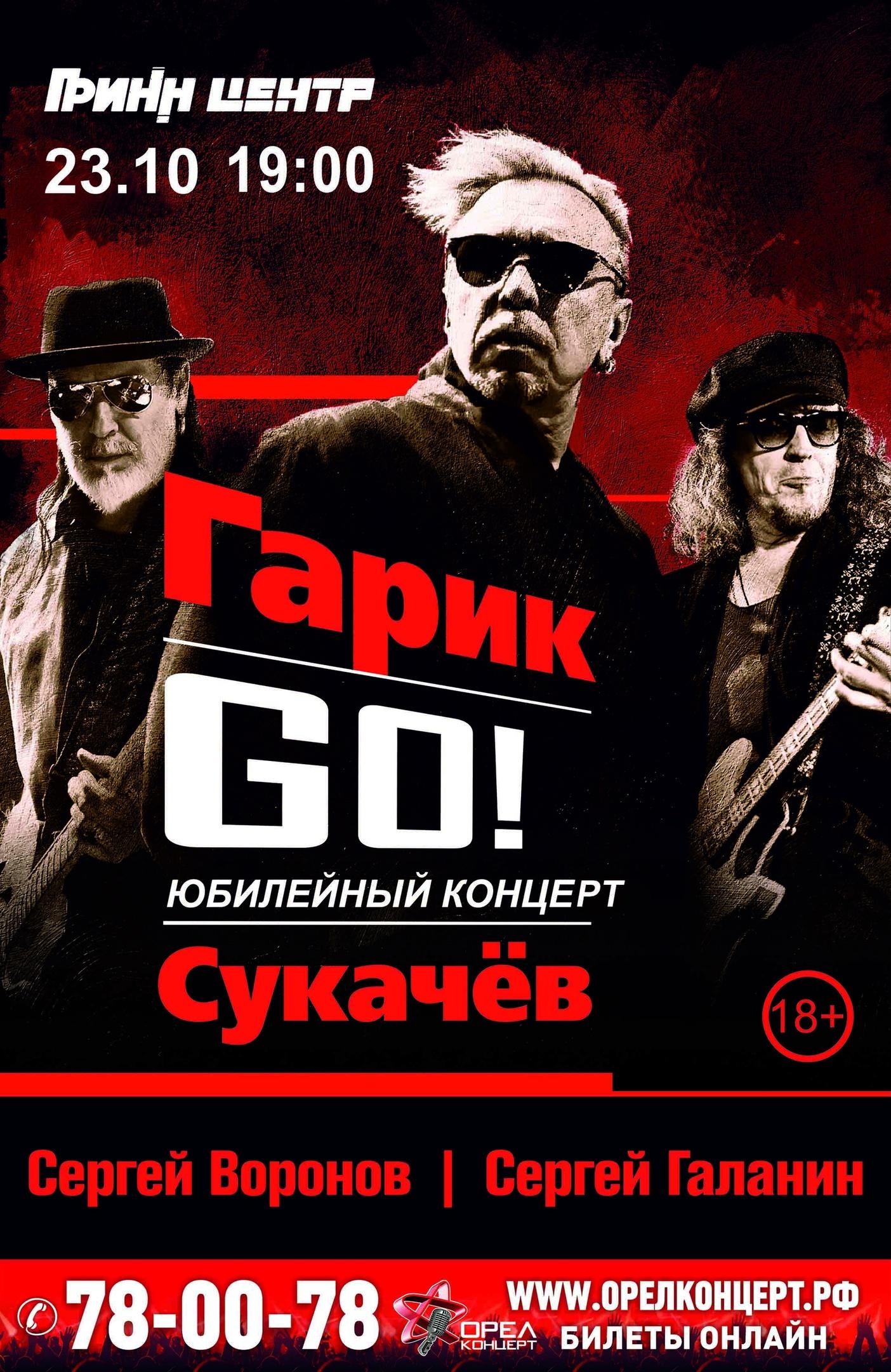 Гарик Сукачёв «GO!»