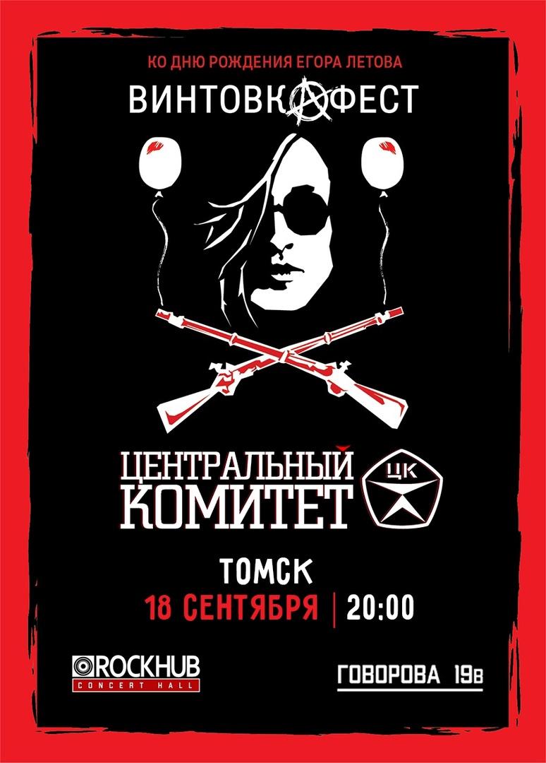 Афиша Новосибирск 18.09 // ГрОб от гр. Центральный Комитет // RH