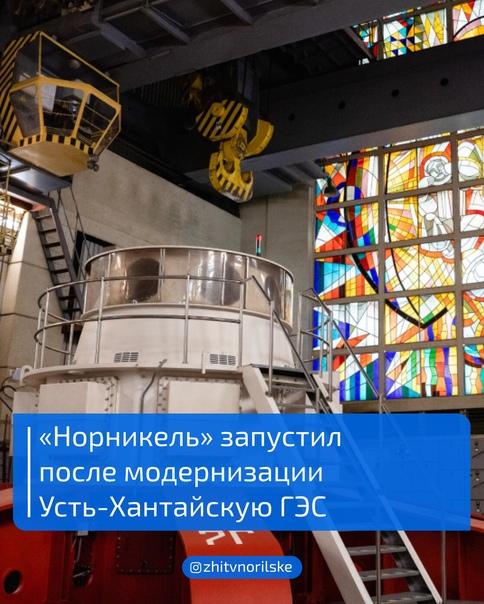 В Норильске после модернизации и замены седьмого г...