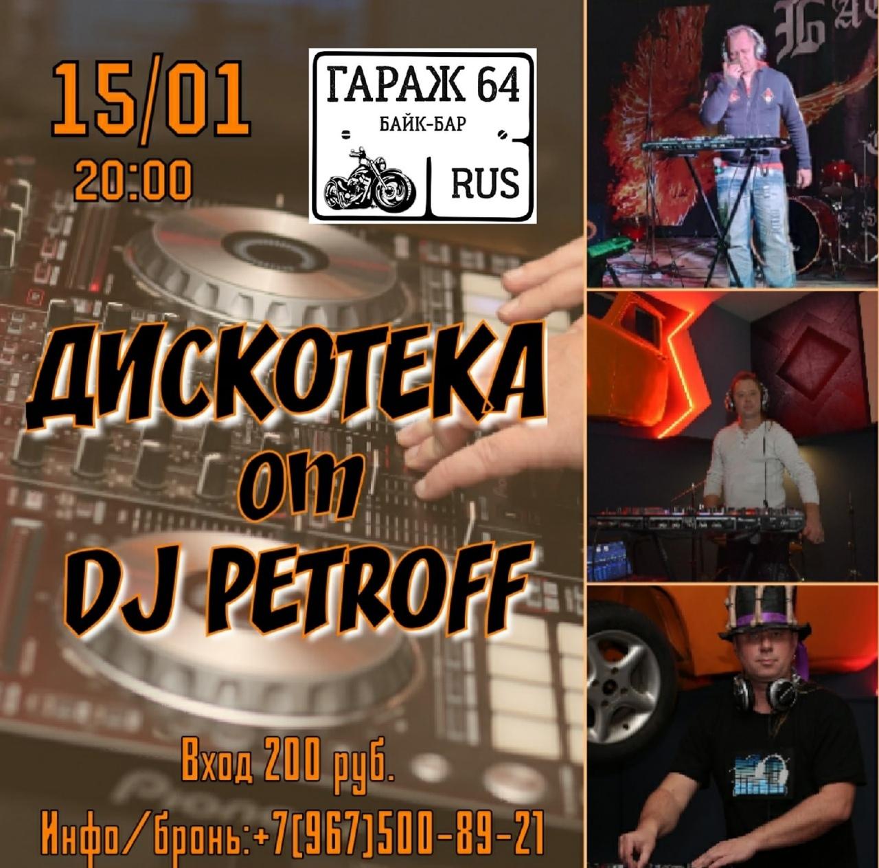 Афиша Саратов Дискотека от DJ PETROFF/ 15.01.21