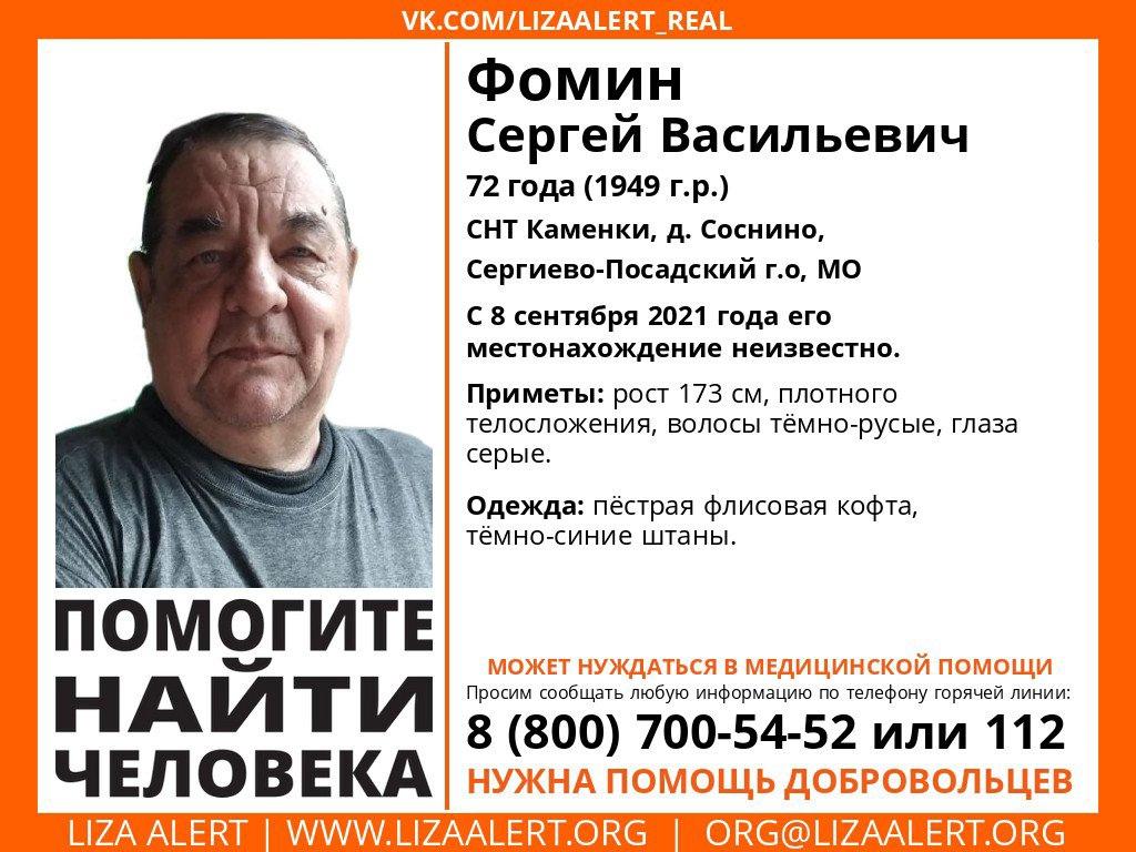 Внимание! Помогите найти человека! Пропал #Фомин Сергей Васильевич, 72 года, СНТ Каменки, д