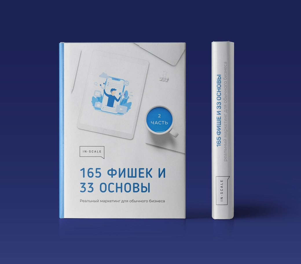 mT4NWSO yfA [IN SCALE] Книга методичка. 165 фишек и 33 основы реальный маркетинг.
