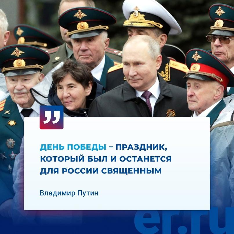 Владимир Путин поздравил россиян с Днем Победы.