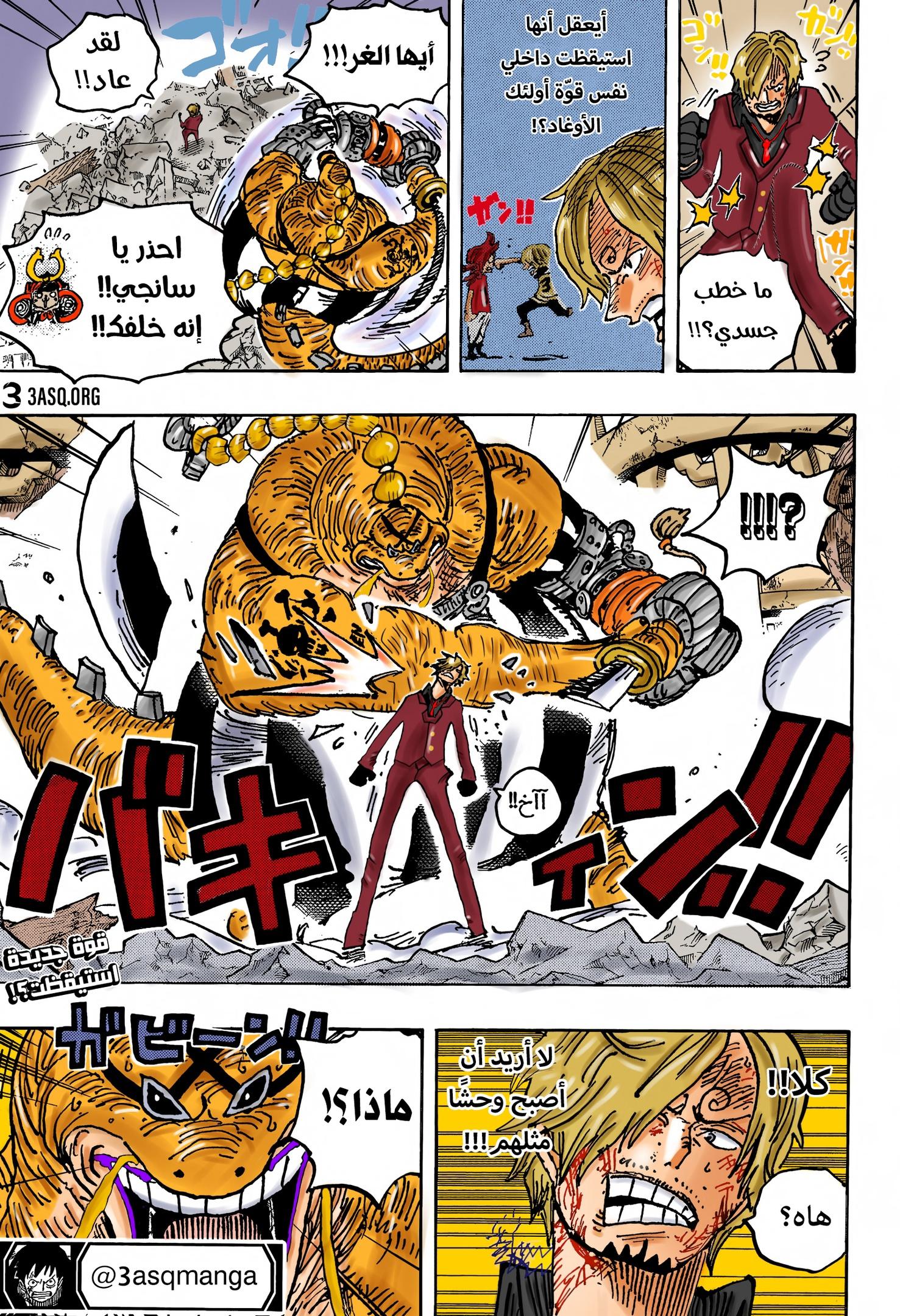 Arab One Piece 1028, image №18