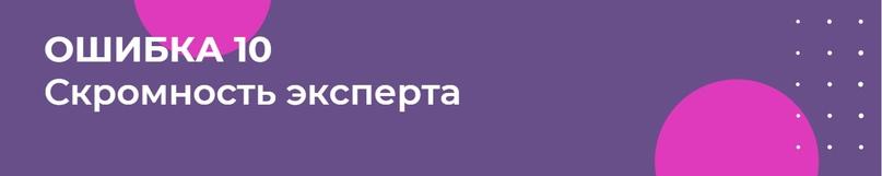 Как я впервые запустил онлайн курс на минус 200 000 рублей, изображение №21