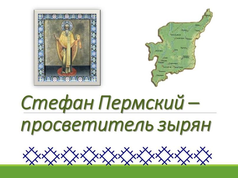 Стефан Пермский — просветитель зырян, изображение №1