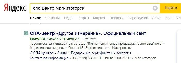 Рекламное объявление СПА-центра «Другое измерение» в Яндекс