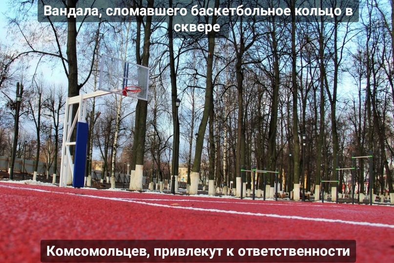 Вандала, сломавшего баскетбольное кольцо в сквере Комсомольцев, привлекут к ответственности 🚫