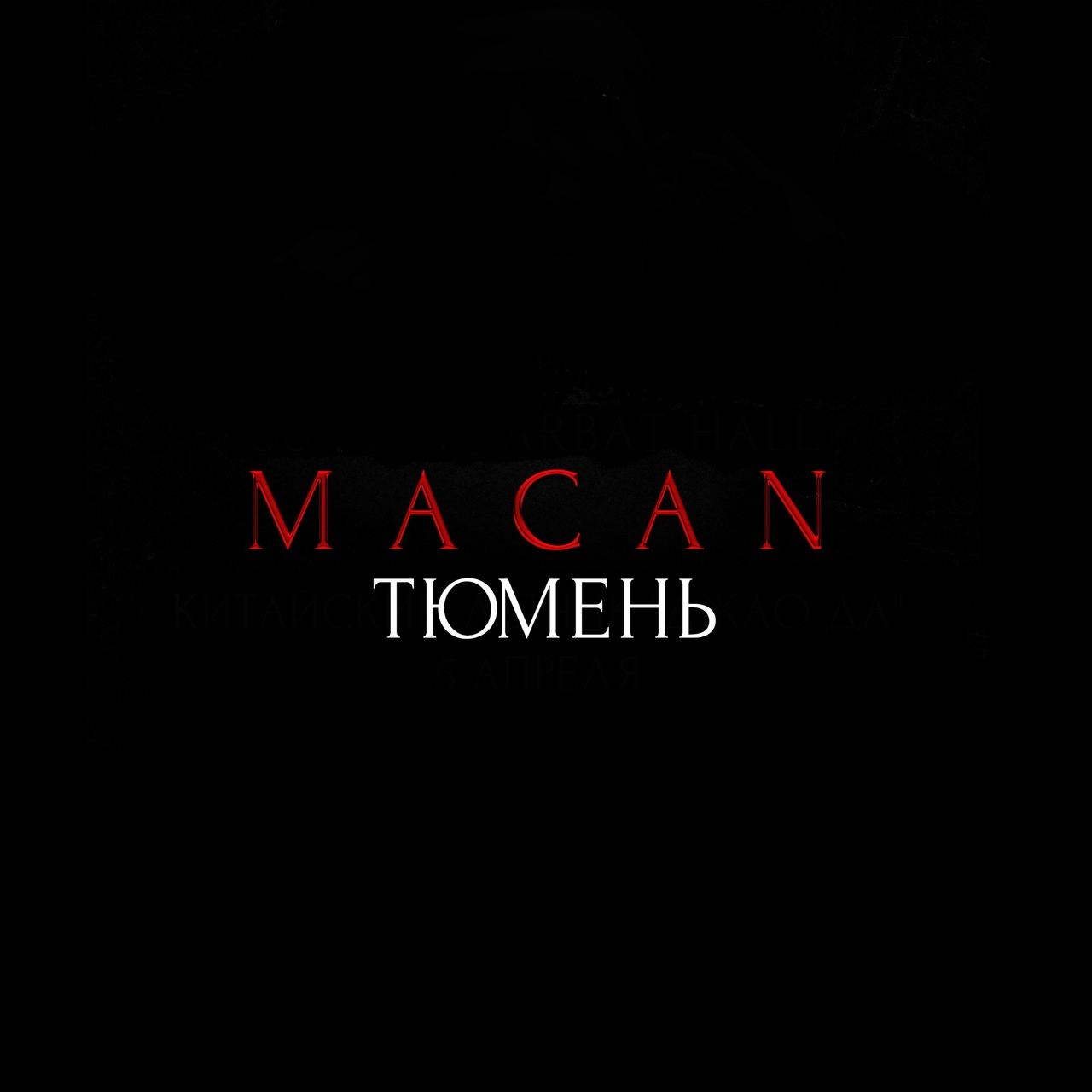 Афиша Тюмень MACAN / ТЮМЕНЬ / 10 ОКТЯБРЯ / БАЙКОНУР