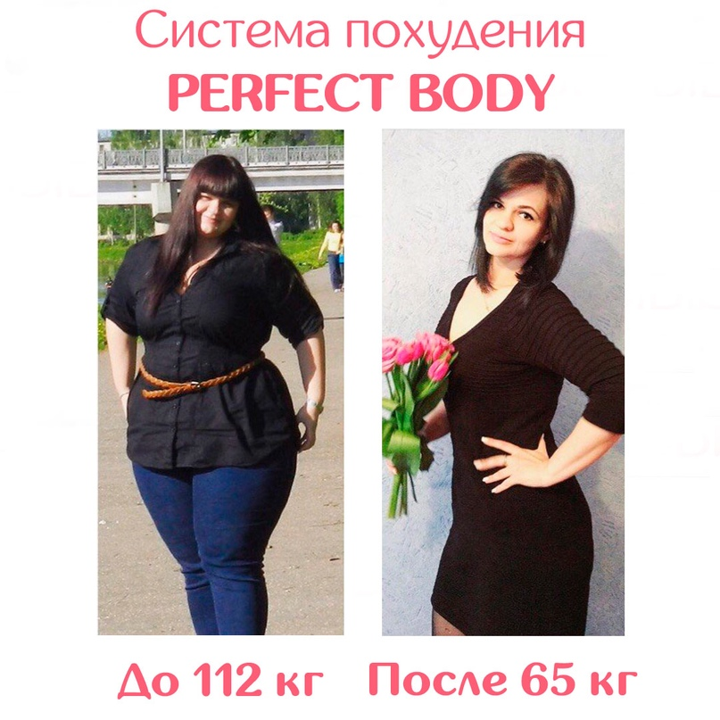 """Долго следила за системой похудения """"ИДЕАЛЬНОЕ ТЕЛО"""". Восхищалась фотками похуде..."""