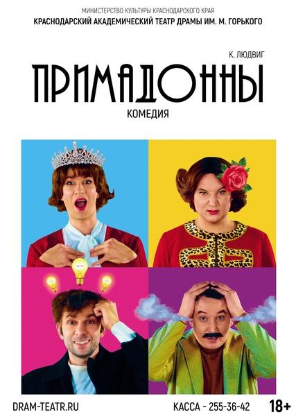 """Завтра, 5 марта, в 11.30 в эфире программы """"Факты"""" на Кубань24 сюжет о предстоящей премьере комедии..."""