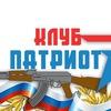 """Военно-патриотический клуб """"ПАТРИОТ"""" │Ижевск"""