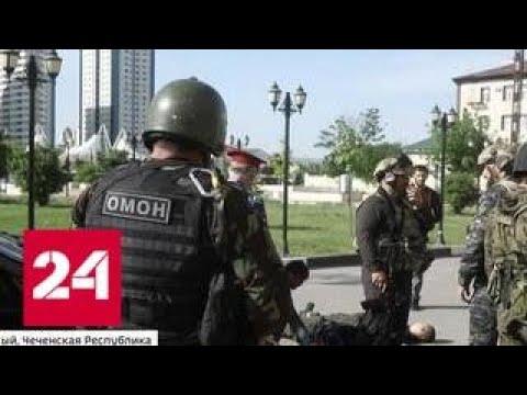 Нападение на храм в Грозном преступники выбрали правильное время Россия 24