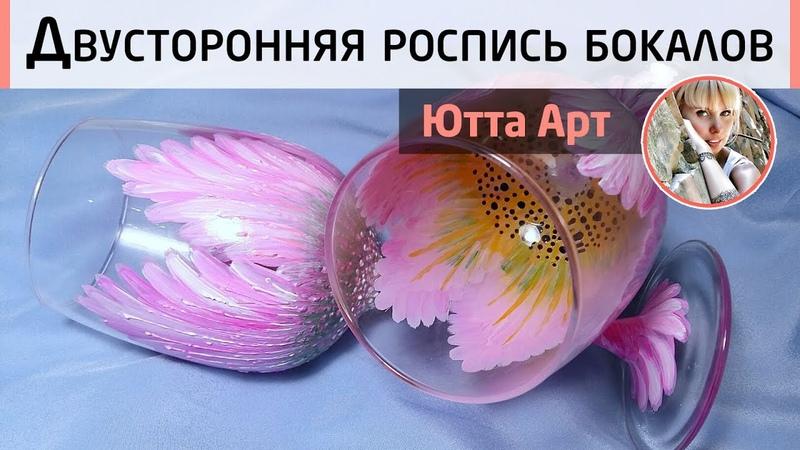 Цветок в бокале Простой и эффектный способ оформления бокалов для начинающих Мастер класс Ютты Арт