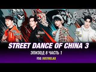 Street Dance of China 3 - 8 эпизод/Часть 1 русс. саб
