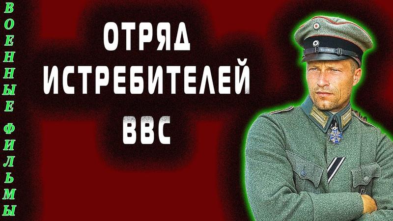 Военные Фильмы про Авиацию ОТРЯД ИСТРЕБИТЕЛЕЙ ВВС Военное Кино Боевики Детективы