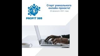 PROFIT 365 НОВЫЙ УНИКАЛЬНЫЙ ТЕЛЕГРАМ БОТ