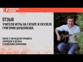 0:02 / 7:17  Отзыв Григория Шушлякова после курса Порядок в делах