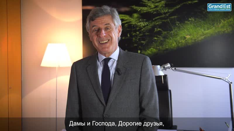 Поздравление вице президента региона Гранд Эст Ж Л Боля