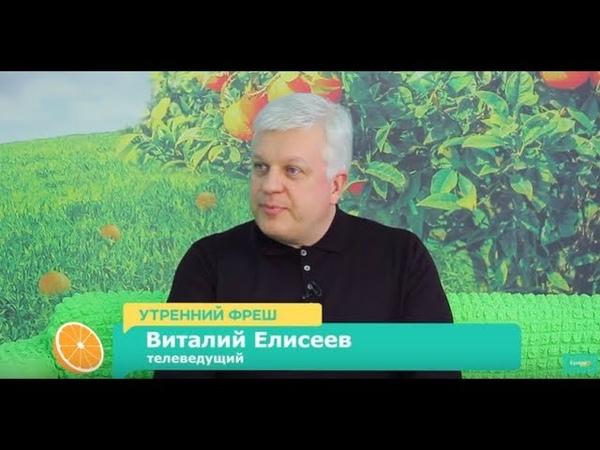 Ведущий Время на Первом в студии Утреннего Фреша Эксклюзивное интервью Виталия Елисеева