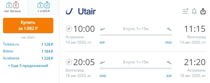 Utair: из Волгограда в Астрахань и наоборот за 1100 рублей туда - обратно