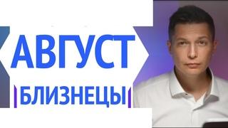 Близнецы август гороскоп 2021 Бешенное времечко  Душевный горсокоп Павел Чудинов