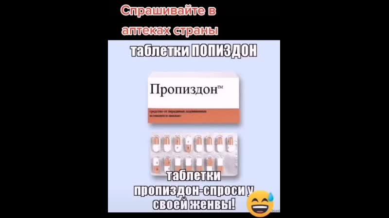 Чисто русское лекарство