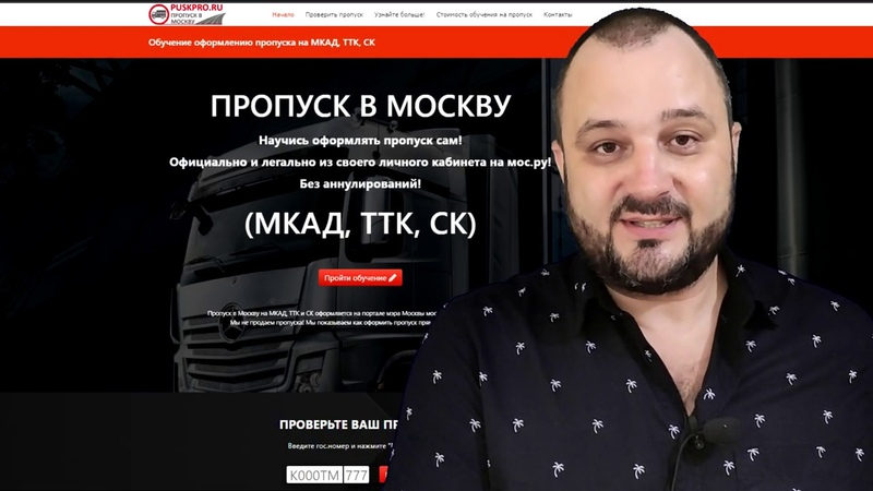 аннулирования маршрут объемы и периодичность перевозок пропуск мкад ттк ск