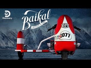 Байкал: моторы и лёд   Discovery Channel