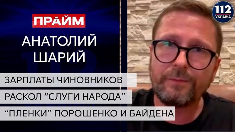 Анатолий Шарий в Прайме на 112 17 09 2020 Полное видео