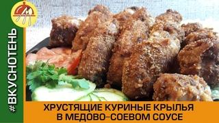 Ну ооочень хрустящие куриные крылышки в панировочных сухарях и медово соевом соусе