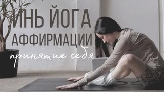 Принятие себя | ИНЬ ЙОГА АФФИРМАЦИИ с Линой | YIN YOGA
